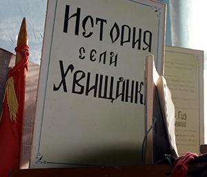История села Хвищанка