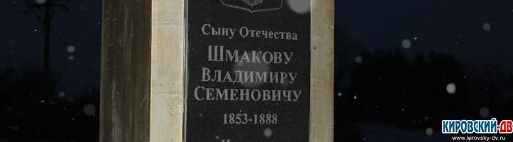 памятник Шмакову В. С.