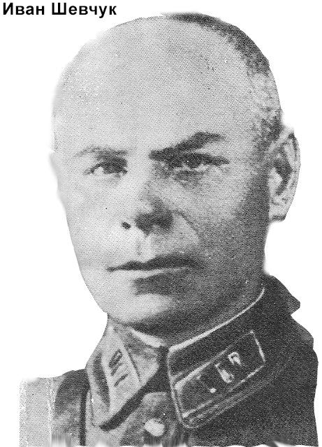 Иван Шевчук