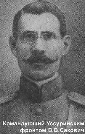 Командующий Уссурийским фронтом В.В.Сакович